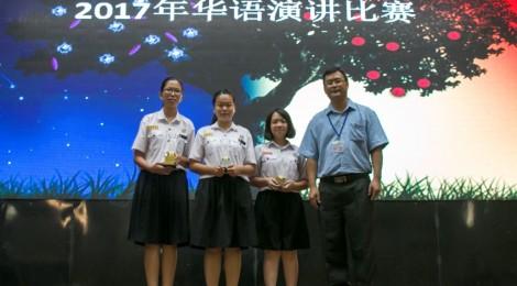 2017年华语演讲比赛