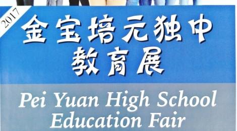 培元独中举办高等教育展