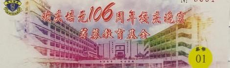 诚邀出席 《培元106周年校庆晚宴》