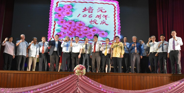 培元106周年校庆晚宴