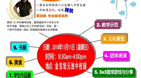 金宝培元华文独立中学接受2019年新生报名