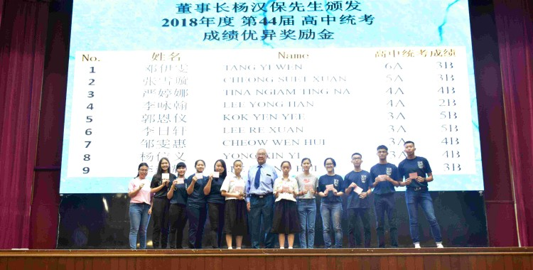 第44届全国独中统一考试 初中吴文献、詹俊轩考获7A佳绩  高中邓伊雯6A佳绩