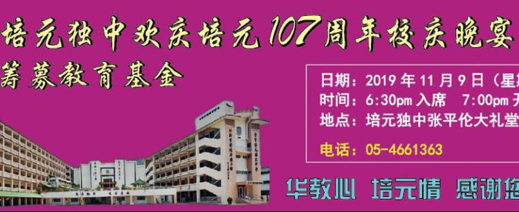 培元107周年校庆晚宴