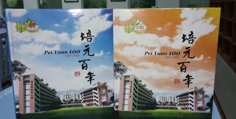 《培元百年刊》上下册,两本只卖RM50.00