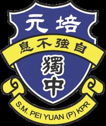 霹雳金宝培元独立中学