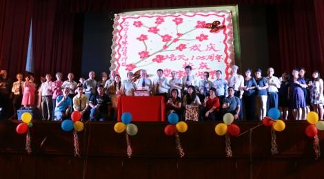 培元105周年暨教师节联欢晚宴