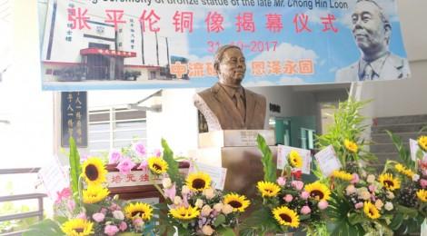 《不认输的人生》------- 张平伦铜像揭幕礼